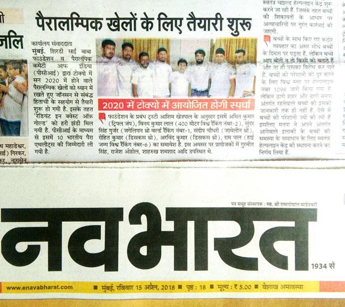 Press Coverage
