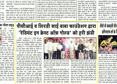 Press Coverage